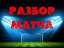 ACR ФНЛ 2 VFC FIESTA - FC FIFACenter 0-4
