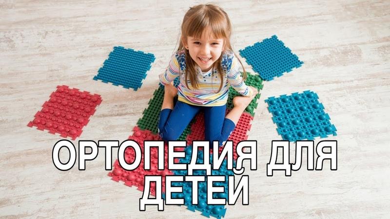 ОРТОПЕДИЯ ДЛЯ ДЕТЕЙ