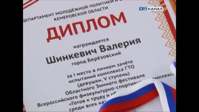 Березовский торжество по вручению знаков комплекса ГТО за 2017 г