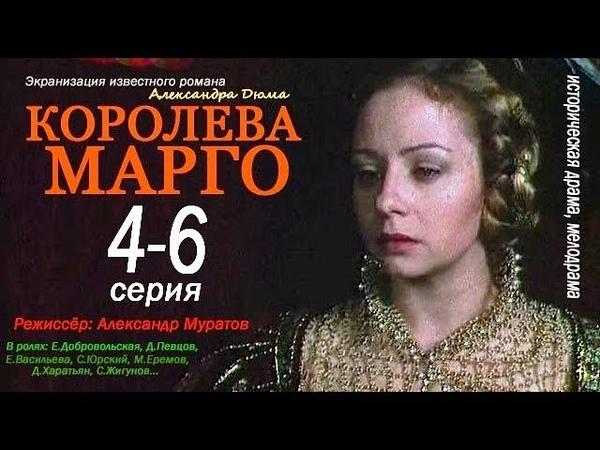 Королева Марго 4,5,6 серия Историческая драма, Мелодрама