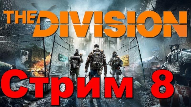 Tom Clancy's The Division Стрим Часть 8