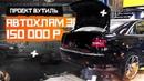 Автохлам Ауди А8 за 150 000 рублей Проект Вутиль