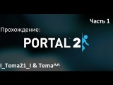Portal 2 Co-op (TemaX2)