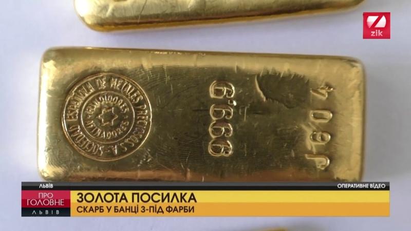 Митники виявили золотий скарб у посилці для українки