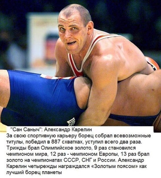 7 самых сильных людей в истории России