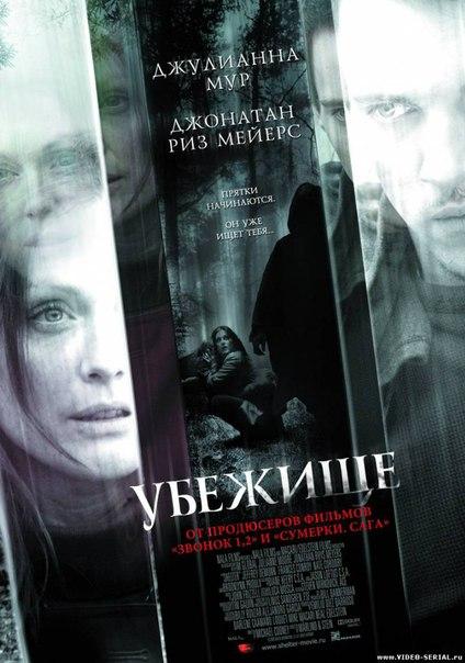 «Убежище» — 2007