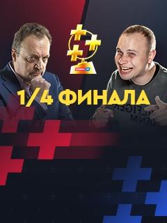 Маслов vs Гусев. Самая непредсказуемая заруба Кубка прогнозистов