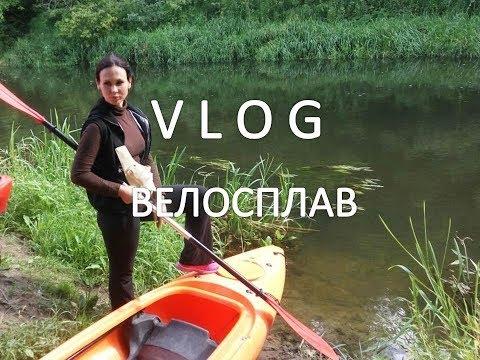 Велосплав по Калининградской области. Влог