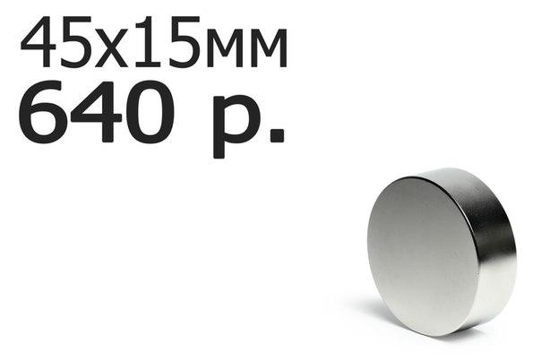 Неодимовые магниты для остановки счётчиков воды