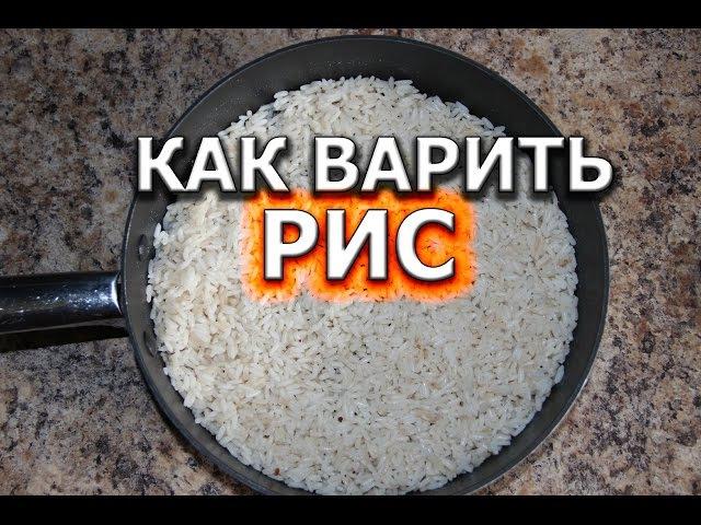 Как правильно варить рис рассыпчатым