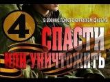 Спасти или уничтожить 4 серия из 4 (2013) Военный фильм