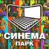 СИНЕМА ПАРК Калининград [офиц. группа]