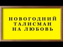 RL - 053 Новогодний талисман на удачу, деньги и любовь.