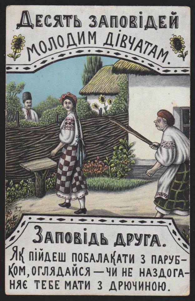 Заповідь друга для українських дівчат