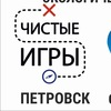 Чистые игры в Петровске