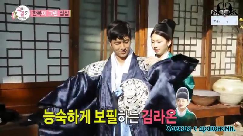 We got married / Молодожены Джота и Ким Джин Кён 26 эпизод