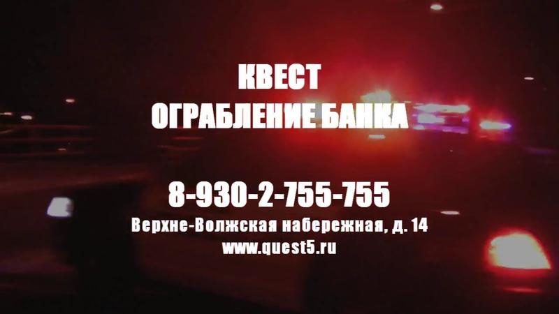 Квест Ограбление банка Нижний Новгород