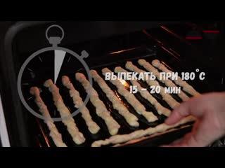 Хлебные палочки К пиву и к первым блюдам Вкуснейшая выпечка в домашних условиях Bread sticks to