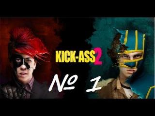 Прохождение игры пипец 2 (kick - ass 2) часть 1