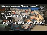 WarFace | карта ШАХТА, режим ДОМИНАЦИЯ | первая игра, первое впечатление