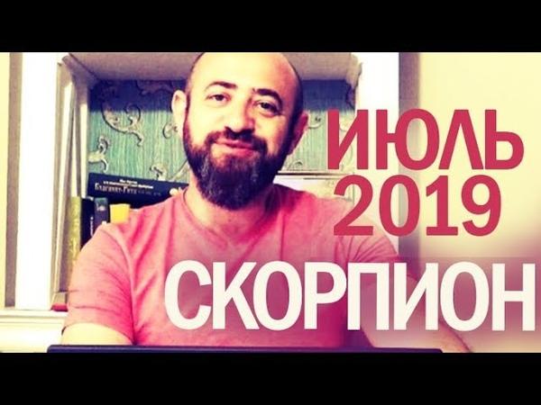 Гороскоп СКОРПИОН Июль 2019 год Ведическая Астрология