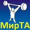 МИР Тяжелой Атлетики - www.mir-ta.com