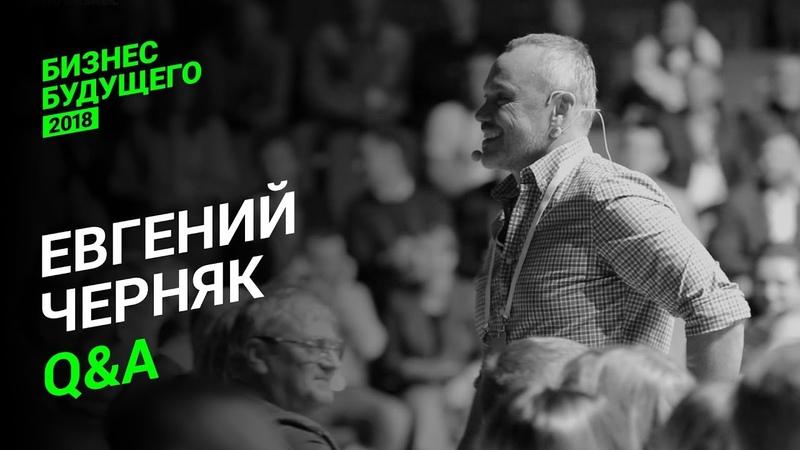 Евгений Черняк — Бизнес Будущего-2018
