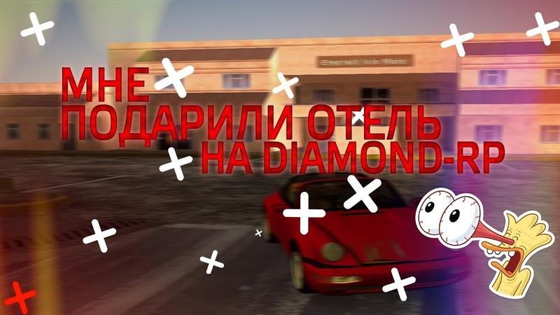 💸МНЕ ПОДАРИЛИ ОТЕЛЬ НА DIAMOND-RP!