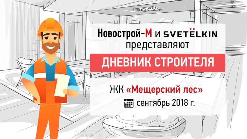 Дневник строителя ЖК Мещерский лес сентябрь 2018 г