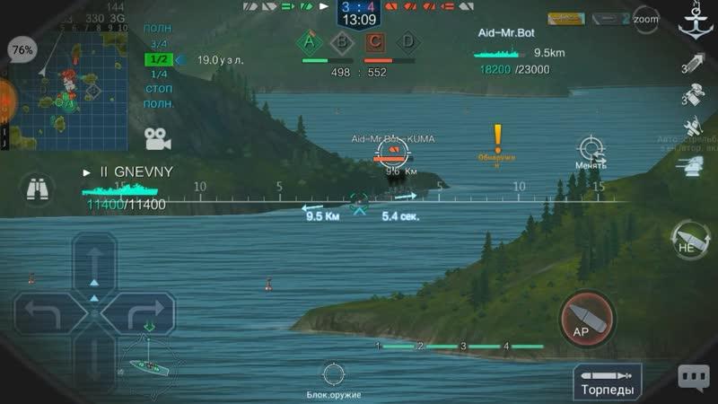 Naval Creed Warships Гневный Гремящий