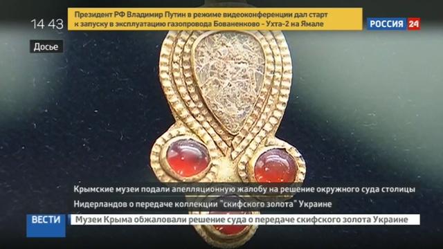 Новости на Россия 24 • Золото скифов крымские музеи пожаловались на суд Амстердама