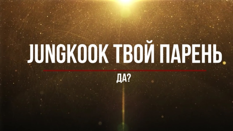Представь, что твой парень Jungkook/ Да? (Часть 7 )