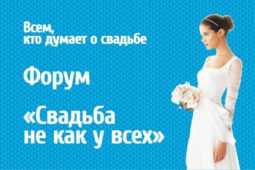Форум свадьба не как у всех 3 октября
