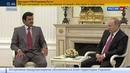 Новости на Россия 24 • Путин предложил эмиру Катара согласовать позиции в энергетике