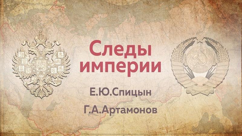 Е.Ю.Спицын и Г.А.Артамонов на канале Спас в программе Так было ли монгольское нашествие?