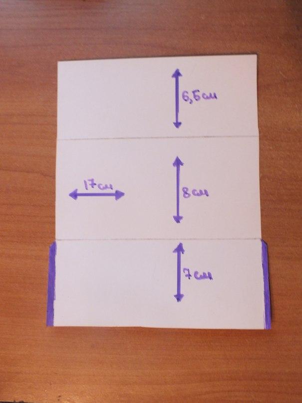 Вот так выглядит основа конверта, которую я перерисовала на двухсторонний картон для скрапбукинга. Затем форму конверта можно декорировать, я решила закруглить края.