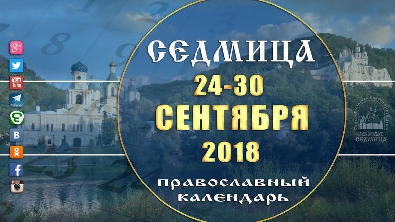 Мультимедийный православный календарь 24 30 сентября 2018 года