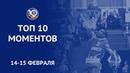 VTBUnitedLeague • Week 18. Top 10 Plays | Season 2018/19