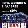 Галерея - лучший шопинг в Петербурге