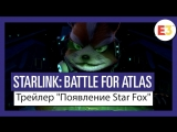 Starlink_ Battle for Atlas_ E3 2018 - Трейлер Появление Star Fox
