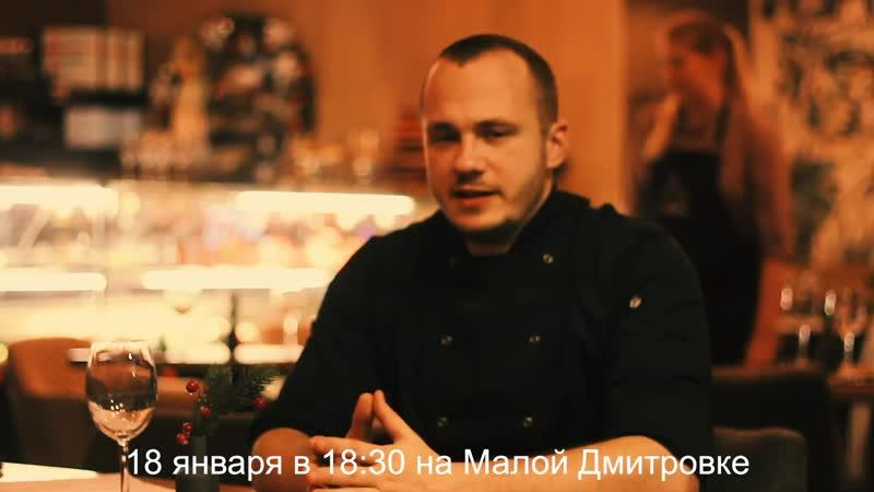 Мастер-класс шеф-повара Голубки Александра Наумова✨ «Все о тунце и немного больше»