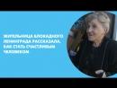 Жительница блокадного Ленинграда рассказала, как стать счастливым человеком