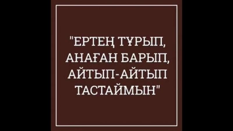 Ұйқының кезінде жанды,тəнді алатын кез - Ерлан Ақатаев.240.mp4