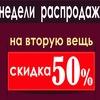 Fantosh - магазин женской одежды г.Белебей
