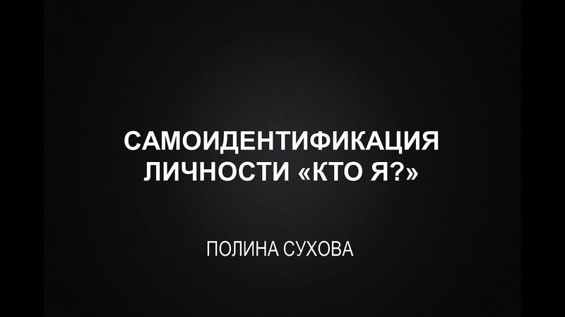 Самоидентификация личности Кто Я Полина Сухова.