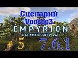 Empyrion - Galactic Survival играем с подписчиками #5