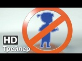 Корпорация монстров 3D - Секреты выживания | HD