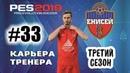 Прохождение PES 2019 [карьера] 33