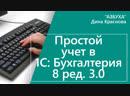 Интерфейс простой учет в 1С_ Бухгалтерия 8 ред.3.0