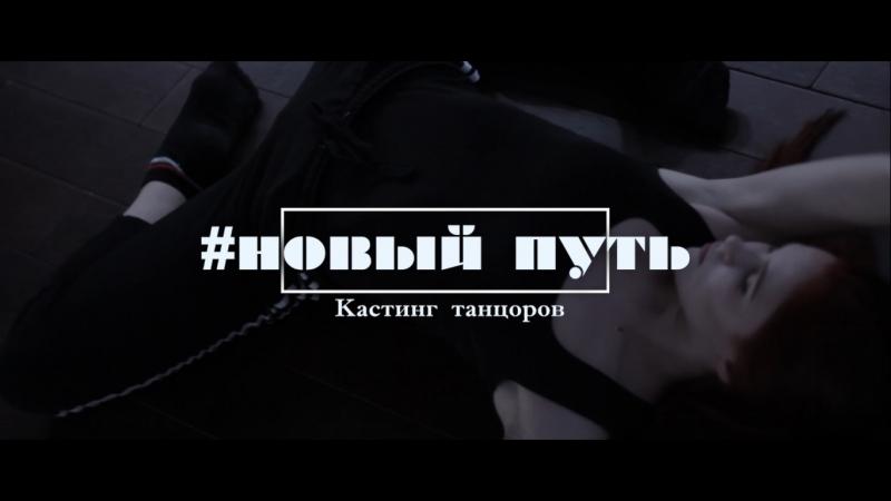 НовыйПуть - Кастинг танцоров